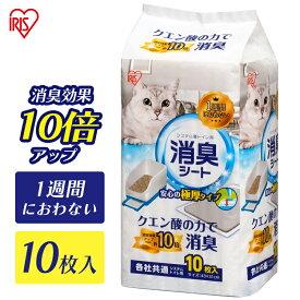 システム猫トイレ用脱臭シート クエン酸入り TIH-10C 10枚 システムトイレ用1週間におわない消臭シート 脱臭シート 猫トイレ ネコトイレ 猫用トイレ アイリスオーヤマ