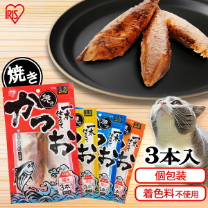焼きかつお一本仕立て かつお 3本入 P-YK3 猫用おやつ ねこ用おやつ ネコ用おやつ 猫のおやつ ネコ 猫 ねこ Cat キャット きゃっと 猫用 ねこ用 ネコ用 かつお カツオ 鰹 アイリスオーヤマ