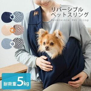 ペットスリング スリング リバーシブルペットスリング スリング 抱っこ紐 コンパクト 折りたたみ ペット リバーシブル 洗濯可 持ち運び 小型犬 犬 イヌ いぬ ペット ネイビー グレー ベージ