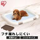 犬 トイレ アイリスオーヤマ フチもれしにくいペットトレー FMT-635 ミルキーブラウンペットトレー ペットトイレ 消臭…