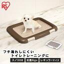 《最安値に挑戦中!》犬 トイレ ペットトイレ ペットトレー トイレ アイリスオーヤマ フチもれしにくいトレーニング…