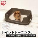 犬 トイレ レギュラー アイリスオーヤマ トレーニング犬トイレ TRT-500 ミルキーピンクミルキーブルーミルキーブラウ…