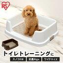 犬 トイレ ワイド アイリスオーヤマ トレーニング犬トイレ TRT-650 ミルキーピンク ミルキーブルー ミルキーブラウン…