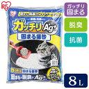 猫砂 ガッチリ固まる猫砂8L GN-8ネコ砂 ネコトイレ 猫トイレ 猫 トイレ猫 トイレ砂 トイレタリー トイレ用品 アイリス…