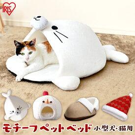 \在庫処分!/犬 猫 ペットベッド あったかベッド モチーフペットベッド PBK 冬 ペット ベッド あざらし 雪ダルマ 雪うさぎ あったか 寝床 かわいい アイリスオーヤマ