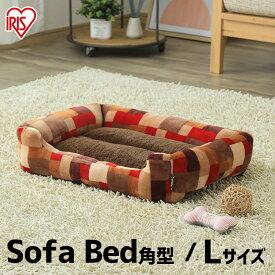 《最安値に挑戦中!》カドラ— ペットベッド 冬 犬 猫ペットソファベッド角形Lサイズ PSKL-650 グレー ブラウン 中型犬 ペットソファベッド角型 犬 猫 ネコ ねこ キャット 模様 寝床 かわいい アイリスオーヤマ