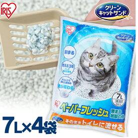 【4袋セット】猫砂 紙ペーパーフレッシュ7L×4 PFC-7L 紙砂 ネコ砂 猫砂 ねこ砂 紙 かみ パルプ 溶ける 固まる トイレに流せる 流せる 再生パルプ にゃんこ ネコ 猫 アイリスオーヤマ