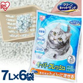 【6袋セット】猫砂 紙ペーパーフレッシュ7L×6 PFC-7L 紙砂 ネコ砂 猫砂 ねこ砂 紙 かみ パルプ 溶ける 固まる トイレに流せる 流せる 再生パルプ にゃんこ ネコ 猫 アイリスオーヤマ