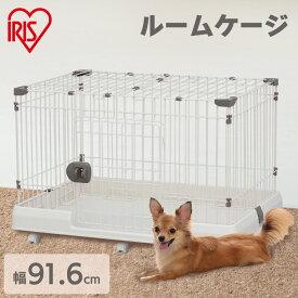 《最安値に挑戦》犬 ケージ ゲージ 屋根付き ルームケージ RKG-900L 送料無料 犬 ケージ サークル トイレ しつけ 小型犬 中型犬 キャスター付 屋根 おしゃれ アイリスオーヤマ 猫 ペット ケージ サークル