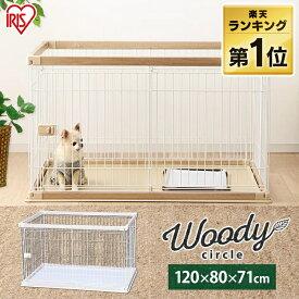犬 ケージ サークル 木製風 ペットサークル ウッディサークル PWSR-1280 ホワイトアイリスしつけ トイレ 室内 多頭飼い アイリスオーヤマ 小型犬 中型犬 簡単組立 ケージ ゲージ 犬 いぬ 木目調