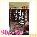 アイリスオーヤマ ≪6袋セット≫ 三重県産 松阪牛サイコロカットジャーキー 90g GTJ-90MS 楽天◆5