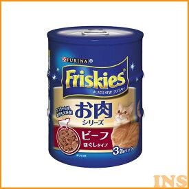 ネスレピュリナ フリスキー缶 ビーフ155g 3缶パック[LP]【TC】 楽天