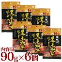 アイリスオーヤマ 6袋セット 南九州黒毛和牛焼きビーフ 90g GTJ-90B 楽天◆5