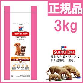 【最大500円クーポン有】 [ドッグフード ヒルズ]Hill's ヒルズ サイエンス ダイエットアダルト ライト 小型犬用 肥満傾向の成犬用 3kg[TP]【D】 楽天