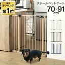 《最安値に挑戦!》スチールゲート ペットゲート ペット ゲート 拡張フレーム付き ホワイト 88-782 ゲート ペット 犬 …
