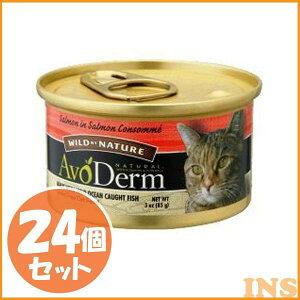 【アボダーム】猫缶 セレクトカット サーモンコンソメ 85g×24個セット【缶詰】 [AA]【D】 楽天【取り寄せ】