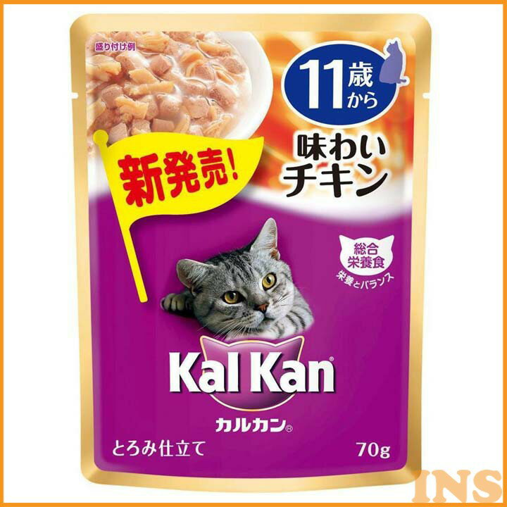 【猫フード】カルカン 11歳から 味わいチキン 70g【シニア 高齢】マースジャパン 【TC】 楽天 猫の日