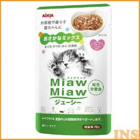 【猫フード】MiawMiawジューシー おさかなミックス 70g【ウェット】アイシア 【TC】 楽天