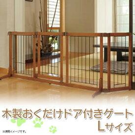 【クーポン配布中!】 リッチェル 木製おくだけドア付ゲート Lサイズ【EC】【D】 楽天