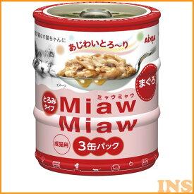 【猫 フード】ミャウミャウミニ3P まぐろ 60g×3缶【キャットフード 猫缶 猫用 ペット】アイシア 【TC】[LP] 楽天
