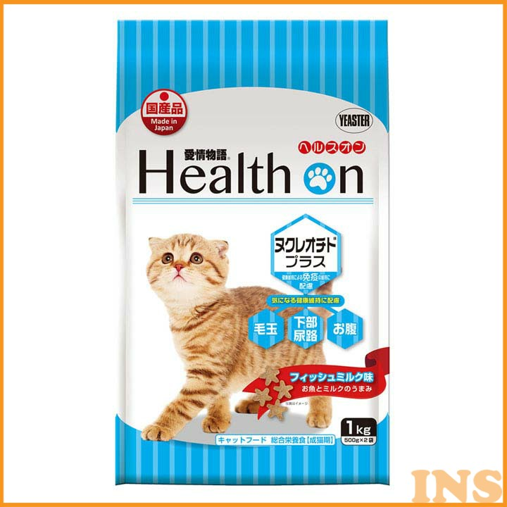 愛情物語 ヘルスオン ヌクレオチドプラス1kg (500g×2袋) フィッシュミルク味 猫 フード キャットフード ペットフード ドライ 成猫 国産 健康維持による免疫の維持に配慮 総合栄養食 イースター 楽天 【TC】