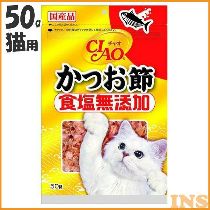 【最大ポイント7倍】いなば CIAO かつお節 食塩無添加 50gCS-16 猫 ねこ ネコ キャット フード 国産 おやつ いなばペットフード 楽天 【TC】