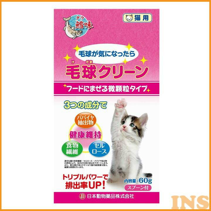 ニチドウ 毛玉クリーン 60g 猫用 毛玉ケア 猫 ねこ ネコ ペット用品 ニチドウ 【TC】
