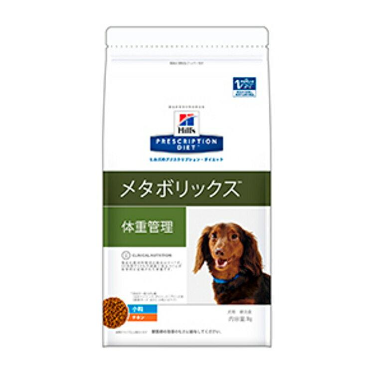 療法食 ヒルズ プリスクリプションダイエット食事療法食 メタボリックス 7.5kg 送料無料【D】犬 ドライフード ドッグフード 楽天 猫の日