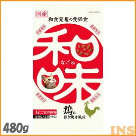 和味鶏の照り焼き風味480g 猫用品 キャットフード ドライフード 和食 アース・バイオケミカル 【D】