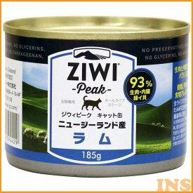 キャット缶 ラム 185g 32400557キャットフード ウェットフード 猫缶 猫 猫用 缶詰 ペットフード ziwipeak 【D】【B】