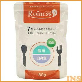 Roiness(ロイネス)猫用 白身魚 80g 20200658キャットフード ウェットフード シニア 高齢 猫 ペットフード R2 【D】