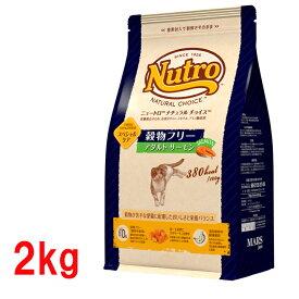 ニュートロ ナチュラルチョイス 穀物フリー アダルト サーモン 2kg nutro 成猫用 猫 フード キャットフード ドライ グレインフリー 穀物不使用 アレルギーに配慮 総合栄養食[4562358785610]【D】【F販】