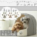ペット ベッド ドームベッド レッド ブラウン グレー 通年 通年ベッド かわいい 可愛い 犬 猫 ペットベッド【D】 楽天