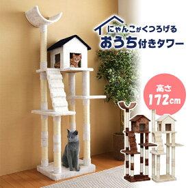 キャットタワー 猫タワー ポール おうち付 キャットタワー送料無料 猫タワー 据え置き おしゃれ 省スペース スリム キャットタワー据え置き 猫タワー据え置き キャット キャットポール