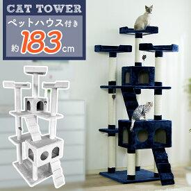 【350円OFFクーポン対象】 【あす楽対象】 《最安値に挑戦!》タワー 猫 キャット タワー ポール キャットタワー キャットタワー 据え置き ビッグ QQ80038[キャットポール 猫タワー 猫のおもちゃ ネコ ねこ キャットランド 爪とぎ]【D】送料無料