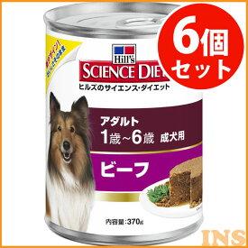 [ドッグフード ヒルズ]ヒルズ サイエンスダイエット アダルト 缶詰 ビーフ 成犬用 6個セット【D】[TP] 楽天