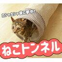 【クーポン対象商品★】 【あす楽対象】 カシャカシャ キャットトンネル 猫 トンネル ネコ ねこ おもちゃ 【D】 楽天…