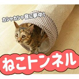 【最大350円クーポン配布中♪】カシャカシャ キャットトンネル 猫 トンネル ネコ ねこ おもちゃ 【D】 楽天【2019aw】