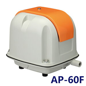 《最安値に挑戦!》エア?ポンプ 水槽 ポンプ 安永 電磁式 エアーポンプ AP-60F(省エネタイプ) エアポンプ 浄化槽 水槽ポンプ ヤスナガ 魚 熱帯魚 金魚 ブロワー ブロアー