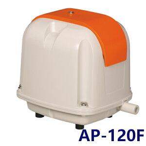 《最安値に挑戦!》エアーポンプ 水槽 ポンプ 安永 電磁式 エアーポンプ AP-120F(省エネタイプ) エアポンプ 浄化槽 水槽ポンプ ヤスナガ 魚 金魚 熱帯魚