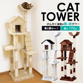 《最安値に挑戦中!》キャットタワー 猫タワー ポール おうち付 キャットタワー送料無料 猫タワー 据え置き おしゃれ 省スペース スリム キャットタワー据え置き 猫タワー据え置き キャット キャットポール
