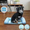 犬猫 ベッド ペットベッド ペットプロ ひんやりソファーベッド S ペットベッド ペット ベッド ソファー型マット ひん…