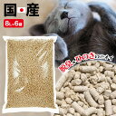 《最安値に挑戦中!》 【6袋セット】猫砂 ひのき 流せる 流せるひのきの猫砂 8L×6袋固まる 燃やせる ネコ砂 ねこ砂 …