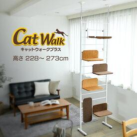《3/1迄5%OFFクーポン配布中》猫 キャットタワー 猫 タワー 突っ張り キャットウォークプラス 送料無料 キャットタワー キャットツリー ハンモック付き インテリア 突っ張り 玩具 猫 ネコ ねこ ペット 【D】