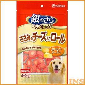 [おやつ 犬]銀のさらきょうのごほうび ささみのチーズ入りロール 100g[LP]【TC】[ドッグフード犬えさ餌おやつ] 楽天