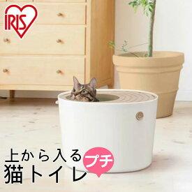 《3/1迄10%OFFクーポン配布中》『レビュー記入で爪とぎプレゼント♪』 猫 トイレ カバー トイレ 上から猫トイレ プチ PUNT430 アイリスオーヤマ 散らからない 掃除 フルカバー ネコトイレ ネコ 上から 上から入る 上から入る猫トイレ ボックス BOX