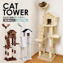 キャットタワー 猫タワー ポール おうち付 キャットタワー『レビュー記入で爪とぎプレゼント♪』送料無料 猫タワー 据…