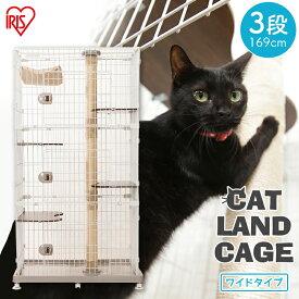 ケージ キャットランドケージ ワイド PCLC-903 猫 ケージ 3段 キャットタワー キャットケージ 3段 猫 タワー キャットランド ゲージ ハウス キャットゲージ ランド おもちゃ つめとぎ ハンモック アイリスオーヤマ