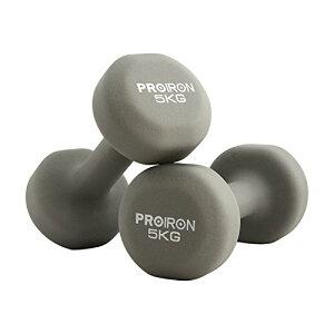 PROIRON ダンベル「2個セット/5kg」ダンベルセット ソフトコーティングで [筋力トレーニング 筋トレ シェイプアップ 鉄アレイ 鉄アレ