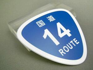ステッカー ROUTE ルートプレートワッペン 国道 21号線〜40号線 ルート ROUTE 標識 カーアクセサリー 車 思い出の道